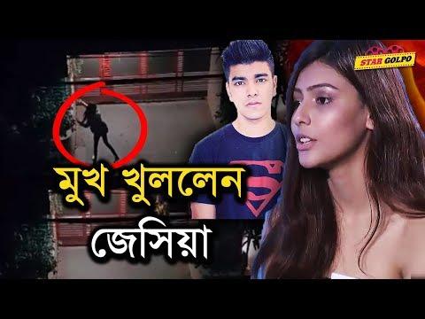 Xxx Mp4 কেন করেছিলেন সেই তান্ডব এবার নিজেই মুখ খুললেন জেসিয়া। Salman Jessia StarGolpo 3gp Sex