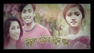 Oral pakhi new song