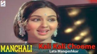 Kali Kali Choome - Lata Mangeshkar @ Manchali - Leena Chandavarkar, Sanjeev Kumar