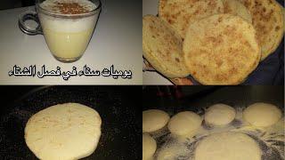 يوميات سناء في فصل الشتاء🌧 تحضير خبز المقله 💞 مشروب ساخن لاتيه الذهبي💞