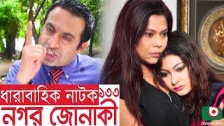 Bangla funny Natok | Nagar Jonaki | EP - 133 | Raisul Islam Asad, Intekhab Dinar, Jenny