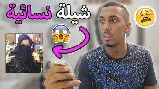 🔴 ردة فعلي على أول بنت سعودية تسوي شيلة !! 💃🏻🎶