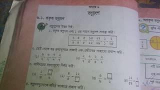 ৫ম শ্রেণি  গণিত।।lesson-6. class 5 math by Rahman Academy..VNSC .