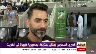 الدوري السعودي يحظى بمتابعة جماهيرية كبيرة في الكويت