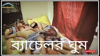 ব্যাচেলর ঘুম | Bangla Funny video | RongDhong Entertainment