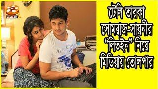সোমরাজ ও সায়নীর 'সহবাস' নিয়ে ছবি   Chalo Let's Live   Saayoni Ghosh   Somraj Maity   Zee Bangla