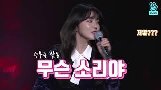 [Red Velvet]Irene's desire of winning: highlight