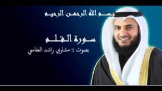 سورة القلم - بصوت مشاري العفاسي
