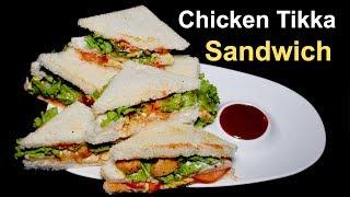 Chicken Tikka Sandwich - Chicken Sandwich Recipe - Chicken Egg Sandwich Recipe