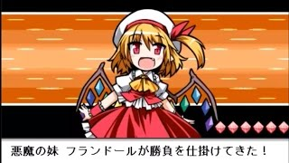 Touhou Puppet Dance Performance Append: Shard of Dreams(Touhoumon) Ultimate Flandre