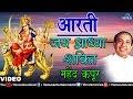 Mahendra Kapoor Jai Aadhya Shakti Aarti Aarti Ane Garba mp3