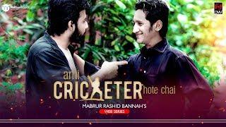 Ami Cricketer Hote Chai | Epi - 06 | Afran Nisho | Ishika Khan | Eid Natok by Mabrur Rashid Bannah
