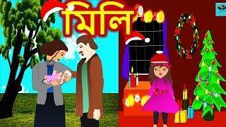 মিলি - Bengali Rupkothar Golpo  |  Bengali Fairy Tale