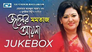 Joler Ayna By Momotaz | Audio Jukebox | New Songs 2016