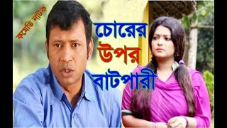 Chor Batpar | Bangla Natok | Pran Roy | Sompa | Tomal | Zillu | Comedy Natok 2017