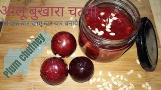Plum chutney recipe: Aloo bukhara chutney |अलूचे की चटनी बनाने की विधि |with health benifits |quick