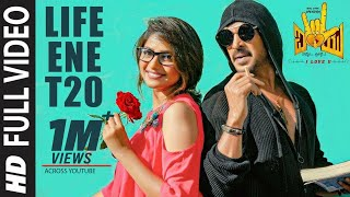 Life Ene T20 Full Video Song | I Love You Kannada Movie | Upendra, Rachita Ram | R.Chandru