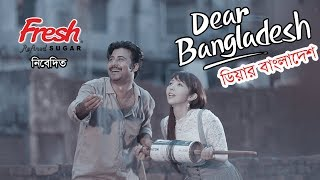 Dear Bangladesh | ডিয়ার বাংলাদেশ । Afran  Nisho | Mandira Chakroborty | Kajal Arefin Ome