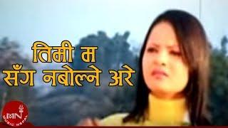 Timi ma sanga nabolne are By Satyakala Rai