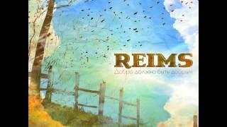 reims - где ты, там мой дом (Добро должно быть добрым 2014)
