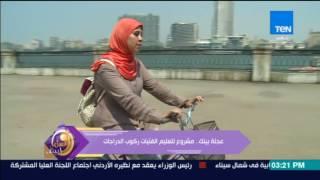 عسل أبيض - عجلة بينك .. مشروع لتعليم الفتيات ركوب الدراجات