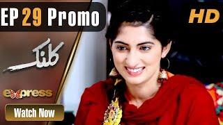 Drama | Kalank - Episode 29 Promo | Express Entertainment Dramas | Rubina Arif, Shahzad Malik, Akbar