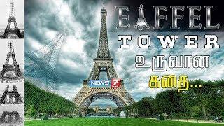#WEBEXCLUSIVE | ஐஃபில் டவர் உருவான வரலாறு | Magic Of Eiffel Tower!