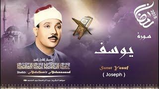 تلاوة مميزة لقصة يوسف عليه السلام في السجن بصوت الشيخ عبد الباسط رحمه الله