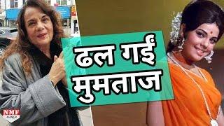 लाखों दिलों पर राज करने वाली Mumtaz को देखकर पहचान नहीं पाएंगे आप