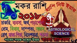 Capricorn 2018 Horoscope Yearly Prediction In Bengali মকর রাশিফল ২০১৮ বাংলা Makar Rashifal  2018