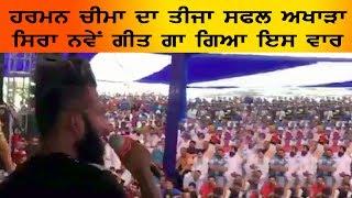 Harman Cheema 3rd Live Show - Latest Punjabi Video 2017