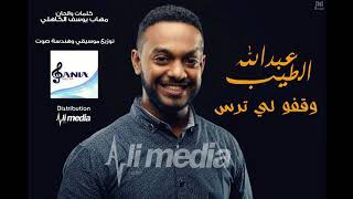 عبد الله الطيب - وقفو لي ترس | New 2018 | اغاني سودانية 2018
