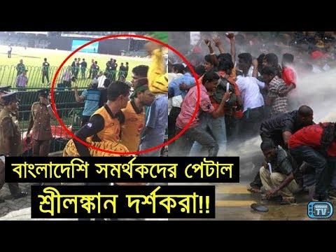 Xxx Mp4 ম্যাচ হেরে বাংলাদেশি সমর্থকদের ওপর শ্রীলঙ্কানদের হামলা Bangladesh Vs Sri Lanka Beat 16 March 2018 3gp Sex