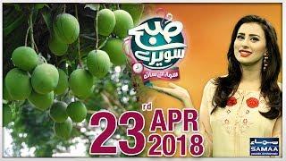 Garmiyon Ki Khatti Meethi Sohgat | Subah Saverey Samaa Kay Saath | SAMAA TV | Madiha | 23 April 2018