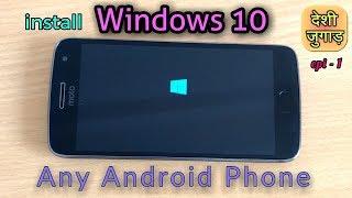 Install Windows 10 on Any Android Phone 2018 (Desi Jugaad Epi-1)