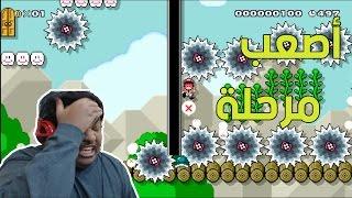 #ماريو_ميكر: أصعب مرحلة لعبتها !   Mario Maker #40