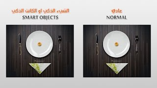فوتوغرافيا معالجة 3 : شرح السمارت اوبجيكت والسمارت فلتر (smart object - smart filter)
