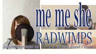 【女性が歌う】me me she/RADWIMPS(Cover by コバソロ & Lefty Hand Cream)