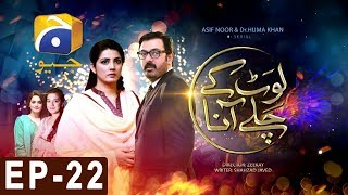 Laut Kay Chalay Aana - Episode 22 | Har Pal Geo