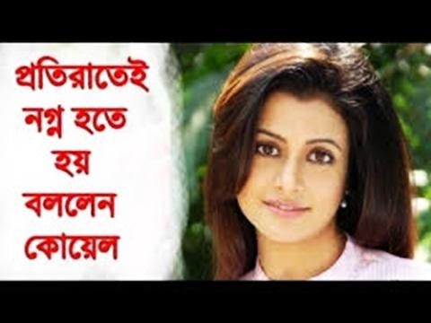Xxx Mp4 প্রতিদিনই আমাদের নগ্ন হয়ে অনেক কিছু করতে হয় বললেন কোয়েল মল্লিক Bangla Latest News Reporter Ami 3gp Sex