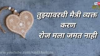WhatsApp Status Maitri ni Premach Ek God Naat