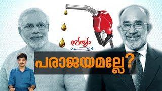 Petrol price hike and NDA government    Sathyam Paranjal 20 Sep 2017