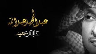 عبد المجيد عبد الله - عايش سعيد (حصرياً) | 2018
