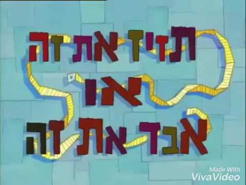 Xxx Mp4 The Good Krabby Name Move It Or Lose It Title Card Hebrew 3gp Sex