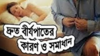 আমার দ্রুত বীর্য বের হয়ে যায় আমি কি করবো? (HD)