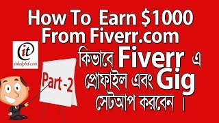 How to create Gig in Fiverr and Setup Your Profile | How to Earn Money From Fiverr Bangla (Part 2)