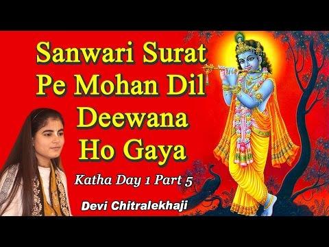 Xxx Mp4 Sanwari Surat Pe Mohan Dil Deewana Ho Gaya Katha Day 1 Part 5 Pujay Devi Chitralekhaji 3gp Sex