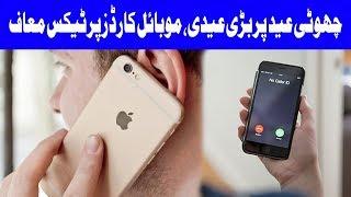 Mobile Balance Per Tax Huwa Maaf  - 11 June 2018 - Dunya News