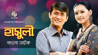 হাসুলী | আজিজুল হাকিম, এবং বিজরী বরকতউল্লাহ | বাংলা নাটক | Bangla Natok