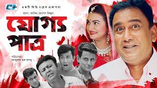 Joggo Pattro | Bangla Comedy Natok | Zahid Hasan | Nazira Mou | Shamim | Tomal